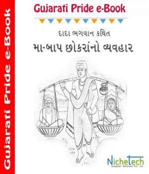 Matrubharti book ma baap chokrano vyavhar religious stories book detail fandeluxe Gallery