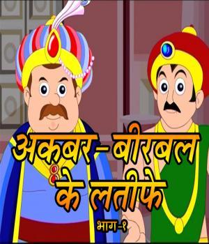 Part-1 Akbar-Birbal ke Latife