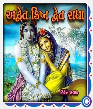 Adwait Krishna Dwait Radha By Hiren Kavad