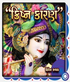 Krishna Karan By Hiren Kavad