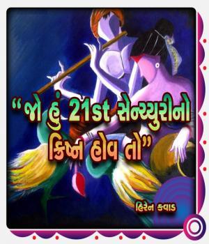 Jo Hu 21st Century no Krishna Hov To By Hiren Kavad