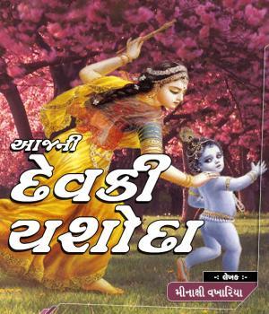 Aajani Devaika Yashoda