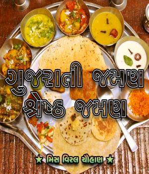 Viral chauhan aarzu book gujarati jaman shreshtha jaman food n category food n recipe books forumfinder Image collections