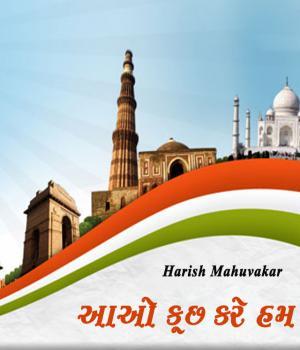 Aao kuchh kare ham Book Free By Harish Mahuvakar