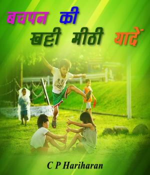 Bachpan ki khatti mithi yaadein Book Free By c P Hariharan