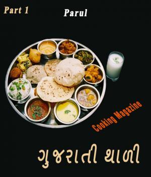 Parul book gujarati thali 1 cooking recipe book in gujarati category cooking recipe books forumfinder Image collections
