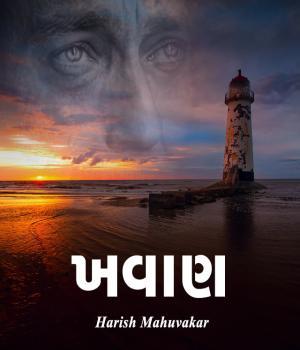 Khavan Book Free By Harish Mahuvakar