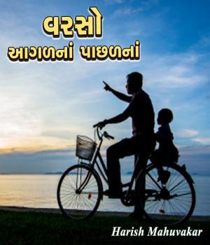 Varso aagadna pachhadna Book Free By Harish Mahuvakar