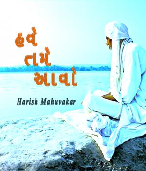 have tame aavo Book Free By Harish Mahuvakar