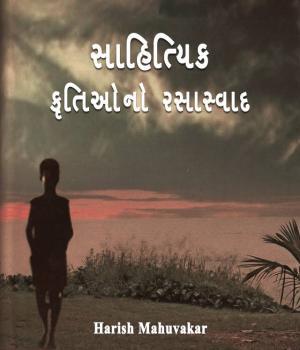 Sahityik krutiono rasasvad Book Free By Harish Mahuvakar