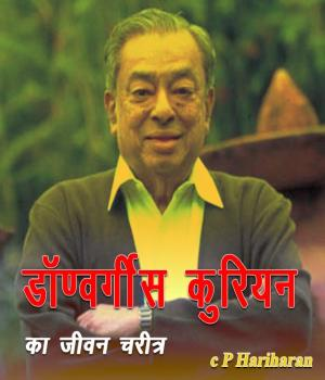 Dr Kurian of AMUL Book Free By c P Hariharan