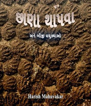 Chhana thapva Book Free By Harish Mahuvakar