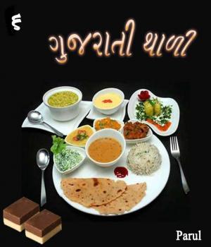 Parul book gujarati thali 6 cooking recipe book in gujarati category cooking recipe books forumfinder Image collections