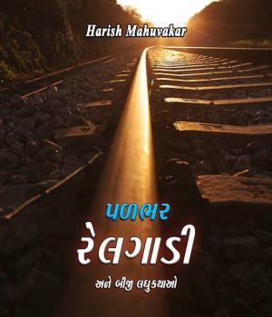 palbhar, relgadi Book Free By Harish Mahuvakar
