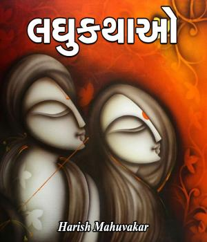 Shabari laghukathao Book Free By Harish Mahuvakar