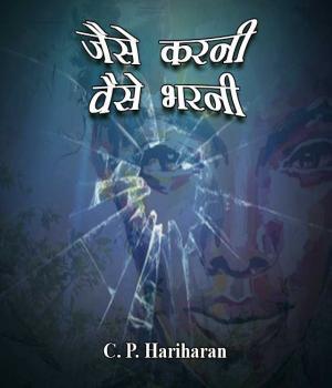 Jaise karni vaise bharni Book Free By c P Hariharan
