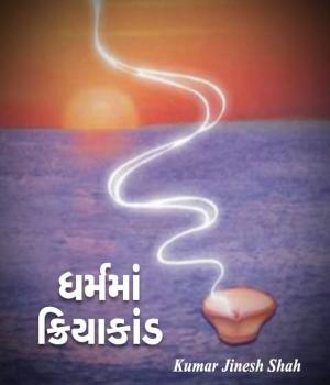 Dharmama kriyakand Book Free By Kumar Jinesh Shah