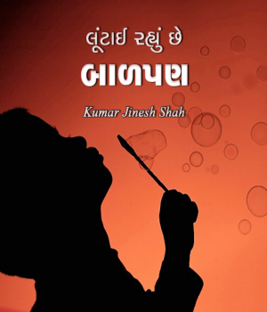 Luntai rahu chhe badpan Book Free By Kumar Jinesh Shah