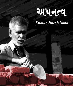 Apnatva Book Free By Kumar Jinesh Shah