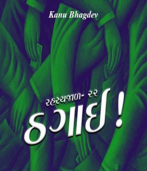 Thagaai
