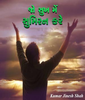Jo sukh me sumiran kare Book Free By Kumar Jinesh Shah