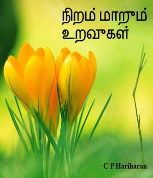 Niram maarum uravugal Book Free By c P Hariharan