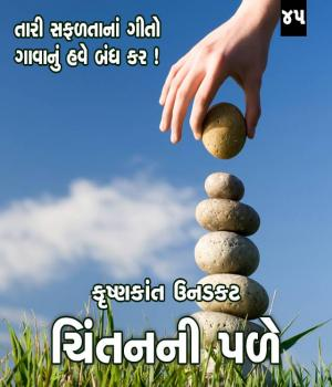 Chintan ni pale Book Free By Krishnkant Unadkat