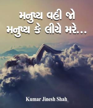Manushya vahi jo Manushya ke liye mare Book Free By Kumar Jinesh Shah