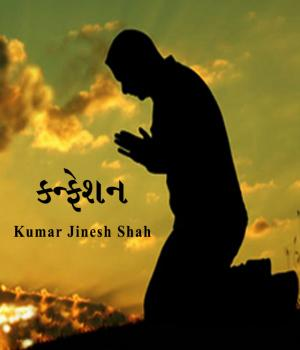 Kanfeshan Book Free By Kumar Jinesh Shah