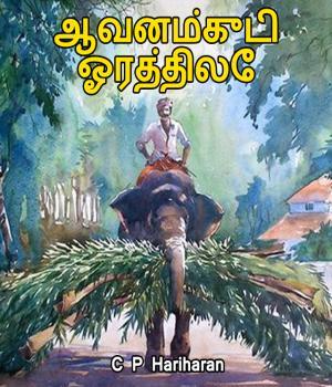 See Avanamkuti Book Free By c P Hariharan