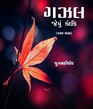 Gazal jevu Kaik Book Free By Jugal Kishor
