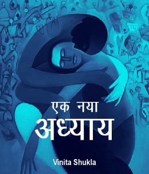 Ek naya adhyay By Vinita Shukla