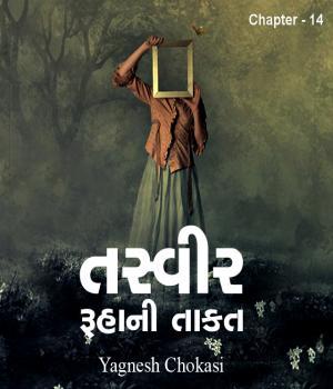 Tasvir - ruhani takat - 14 Book Free By Yagnesh Chokasi