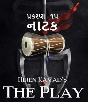 The Play - 15 Book Free By Hiren Kavad