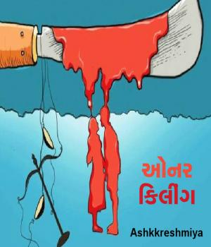 honor killing Book Free By ashkkreshmiya