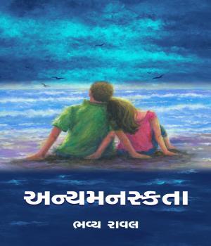 Anyamanaskta - full novel