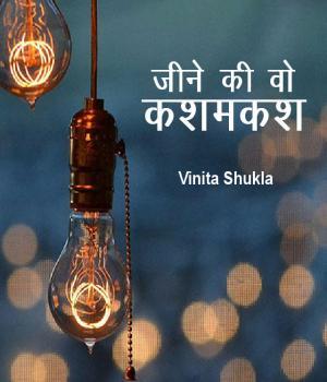 Jine ki vo kashmkash By Vinita Shukla