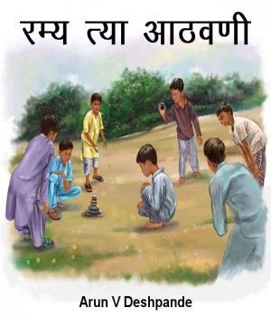 Ramy tya aathvani By Arun V Deshpande