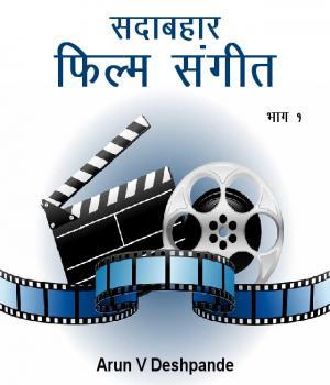 Sadabahar film sangeet - 1 By Arun V Deshpande