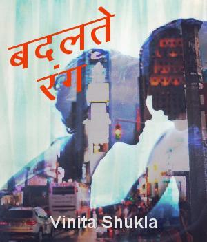 Badalate rang By Vinita Shukla