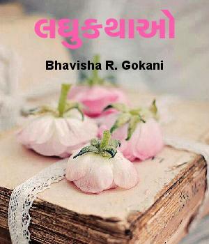 Laghkathao By Bhavisha R. Gokani