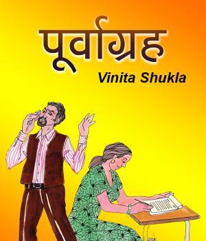 Purvagrah By Vinita Shukla