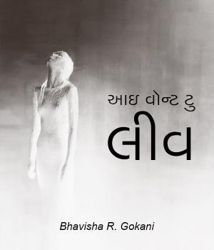 I want to leave By Bhavisha R. Gokani