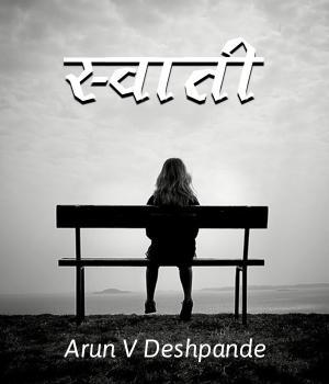 Swati By Arun V Deshpande