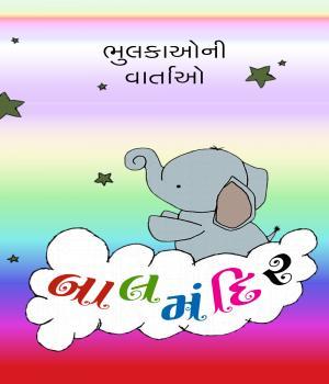 children stories in gujarati