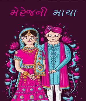 Marriage ni Maya
