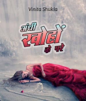 Andhi khoho ke pare By Vinita Shukla
