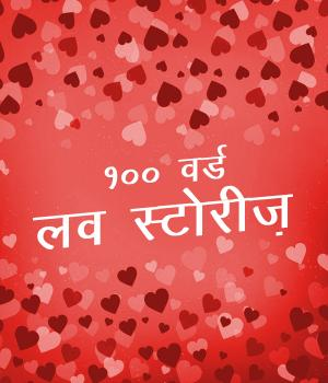 100 words love stories