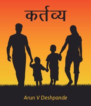 Kartavy By Arun V Deshpande