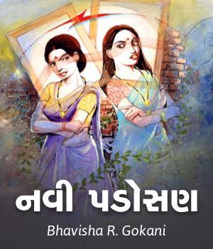 Navi Padosan By Bhavisha R. Gokani